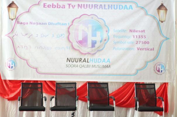 Eeebba Nuuralhudaa